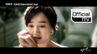 [MV] ZICO,(지코), Sojin(소진) (GIRL