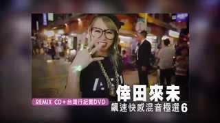 Koda Kumi - Driving hits 6 15sTVCF HD