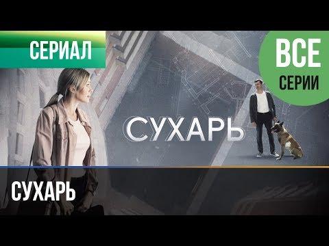▶️ Сухарь Все серии - Мелодрама | Сухарь фильм - Русские мелодрамы