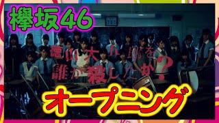 【欅坂46】『徳山大五郎を誰が殺したか?』オープニングのクオリティが...