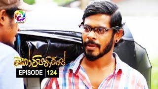 Kotipathiyo Episode 124 කෝටිපතියෝ  | සතියේ දිනවල රාත්රී  9.00 ට . . . Thumbnail