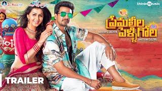 Telugutimes.net Premaleela Pelligola Official Trailer