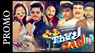 THEATRICAL TRAILER  Had Thai Gai - New Urban Gujarati Film - In Cinemas 25th Aug