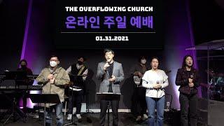 01.31.2021 | 오버플로잉교회 | 온라인 주일 예배 | with 김충만 목사