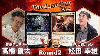 【#MTG】The Last Sun 2018 Round2 高橋 優太 vs. 松田 幸雄【#モダン】【#晴れる屋】
