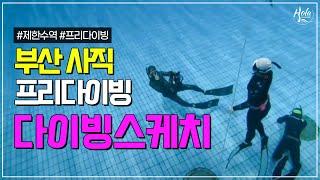 부산사직수영장 프리다이빙 하기!