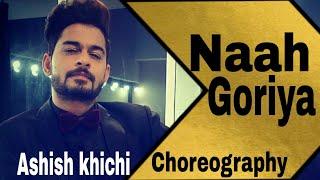 Naah Goriye -Bala | Ayushmann khurrana | Harrdy Sandhu | Swasti Mehul | B Praak | ASKchoreography
