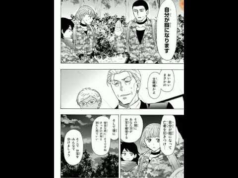 トモダチ ゲーム 73 トモダチゲーム 第73話 - 漫画パラディン
