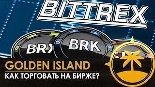 Как торговать на бирже Bittrex? Как создать ордер?