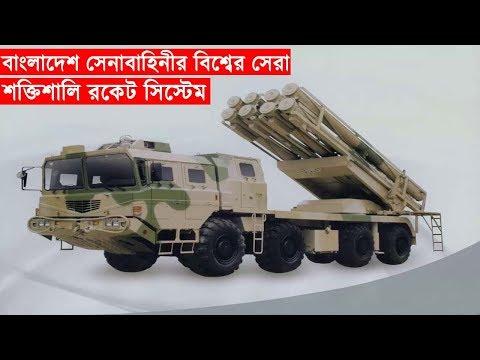 চীনের তৈরি বাংলাদেশ সেনাবাহিনীর বিশ্বের সেরা শক্তিশালী রকেট সিস্টেম | Bangladesh Army A-300