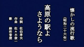 小畑実の歌で発売された後に、水島道太郎・香川京子主演により映画化さ...