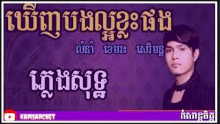 បទៈ មើលបងល្អខ្លះផង-ខេមរៈ សិរីមន្ត(ភ្លេងសុទ្ធ)merl bong laor khlas phong(pleng sut)