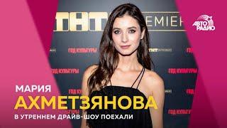 Мария Ахметзянова - о комедийном сериале