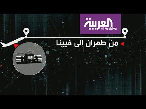 كيف نقل دبلوماسي إيراني متفجرات بطائرة لعمل إرهابي بباريس؟  - نشر قبل 6 ساعة