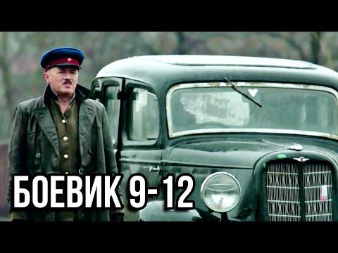 СУРОВЫЙ БОЕВИК 'Штрафник' Серии с 9 по 12 РУССКИЕ БОЕВИКИ, ВОЕННЫЕ ФИЛЬМЫ, ДЕТЕКТИВЫ - Видео онлайн