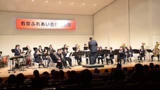 第12回『右京ふれあい合同演奏会』での 中学校吹奏楽部による演奏。 ※注...