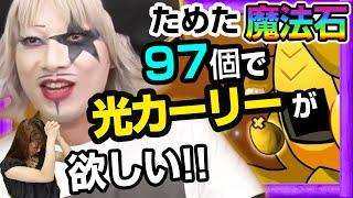 【パズドラ】無課金ゴー☆ジャスが魔法石97個でアンケートゴッドフェス!【Gam…