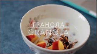 Рецепт : Полезная Гранола / Granola recipe | carrypingwin