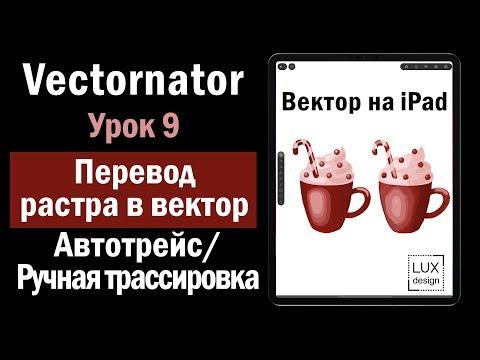 Vectornator. Урок 9. Перевод растра в вектор.