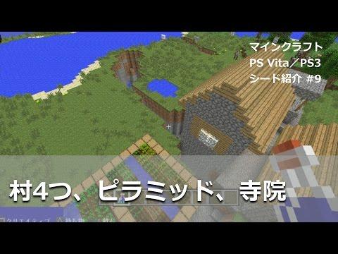 マインクラフト【PS Vita/PS3 おすすめ? シード #9】村 4つ、ピラミッド、ジャングルの寺院