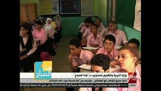 هذا الصباح | وزارة التربية والتعليم تستجيب لـ هذا الصباح وتوجه بحل أزمة مدرسة ميت خلف الإبتدائية