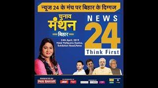 बिहार चुनाव मंथन - बिहार में किसकी बहार है LIVE || #LokSabhaElections2019 | Hindi News Live