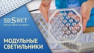 Светодиодное освещение компании SDSBET | Видео-обзор модульных светильников LED [SDSBET]