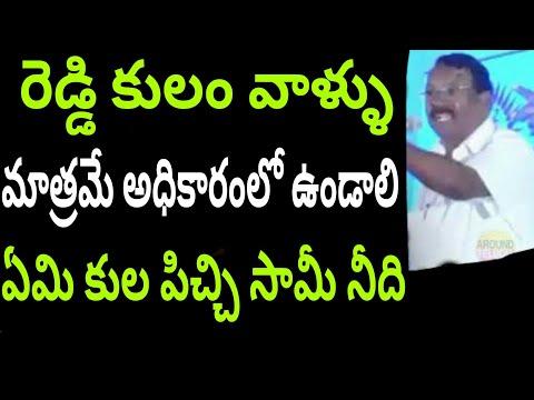 రెడ్డి మాత్రమే అధికారంలో ఉండాలి ఇతని కులపిచ్చి చుడండి || Reddy caste || Sena News