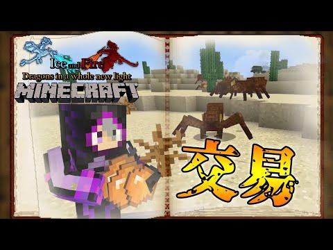 Minecraft 冰與火龍模組生存+ #18 與巨蟻交易 居然要抱必死的決心