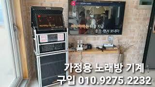 가정용 노래방기계 가격 설치 신곡업데이트