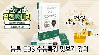 [수능특강] 독서(상) 인문예술 3강 - 엘리아데의 신…