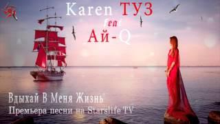 Karen ТУЗ  feat Ай - Q Вдыхай В Меня Жизнь ( Премьера песни на Starslife TV )