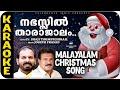 Download Nabhasil Tharajalam Karaoke | Malayalam Christmas Song | Manje | Fr Shaji Thumpechirayil MP3 song and Music Video