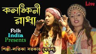 কলঙ্কিনী রাধা || লতিকা সরকার (মন্ডল) || Kolankini Radha || Folk India || Folk Song HD