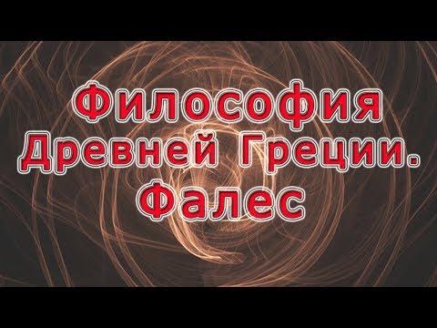 Древнегреческие философы. Часть 11. Фалес.