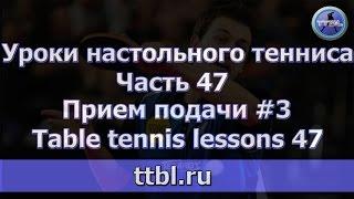 Уроки настольного тенниса  Часть 47  Прием подачи 3  Table tennis lessons 47