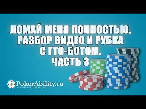 Ставки на покер стратегии
