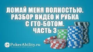 Покер обучение | Ломай меня полностью. Разбор видео и рубка с ГТО-ботом. Часть 3