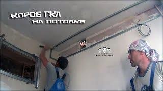 Как сделать короб из гипсокартона на потолке(, 2016-10-18T18:13:40.000Z)