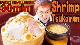 【FOOD CHALLENGE】3kg OVER!! Shrimp tsukemen In Japan!!【MAX SUZUKI】