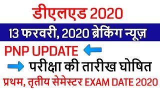 up deled 2019 batch 1st sem exam date 2020 / UP DELED 3rd SEMESTER EXAM DATE 2020