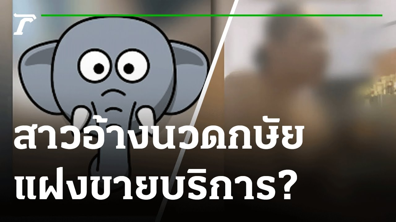เพจดังถาม สาวอ้างนวดกษัย แฝงขายบริการ? | 13-10-64 | ข่าวเช้าหัวเขียว