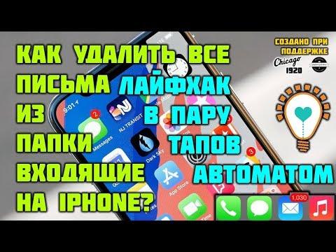 Как удалить все смс на айфоне