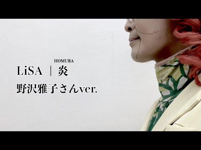アイデンティティ田島による野沢雅子さんのLiSA『炎』