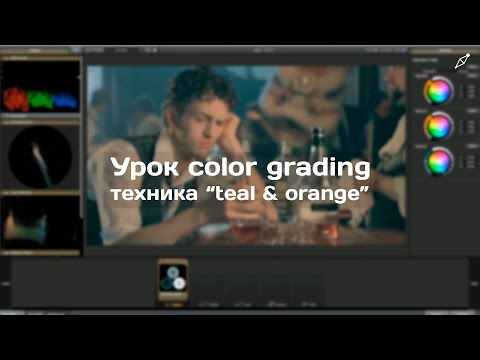Урок color grading. Цвет как в кино. Техника teal & orange (русский язык)
