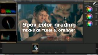 Урок color grading. Цвет как в кино. Техника