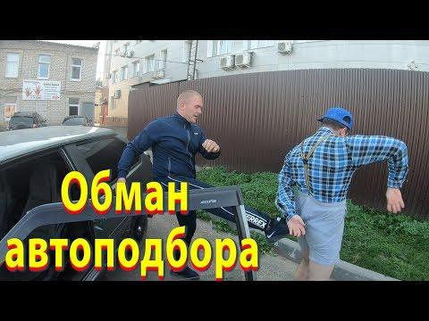 Обман АВТОПОДБОРА / Артурчик захотел авто / прикол