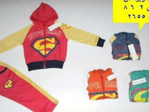 a6bc7fa08c077  مكتب ملابس جملة ملابس اطفال بواقى تصدير - YouTube