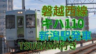 2226D 磐越西線津川行き新潟駅発車 キハ110系