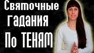 Гадания по теням // Рождественские гадания// Святочные гадания